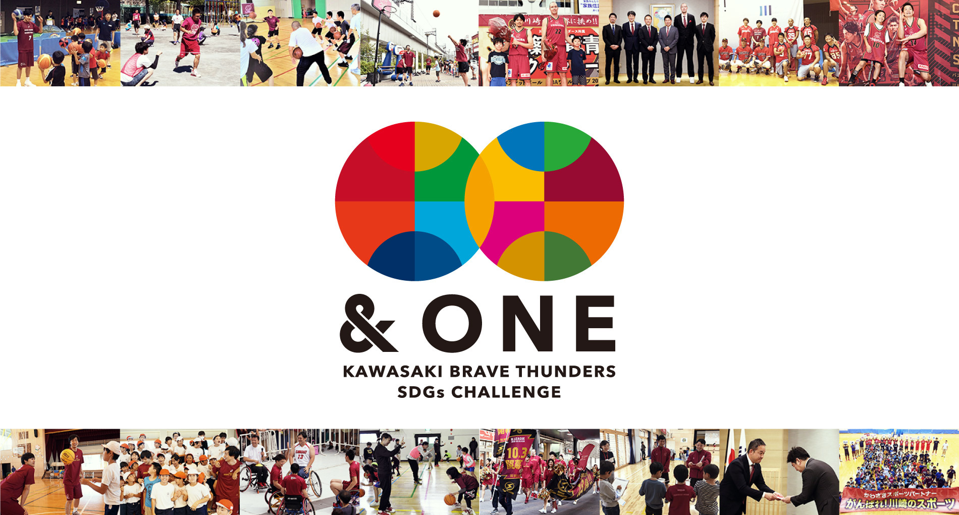 &ONE KAWASAKI BRAVE THUNDERS SDGs CHALLENGE