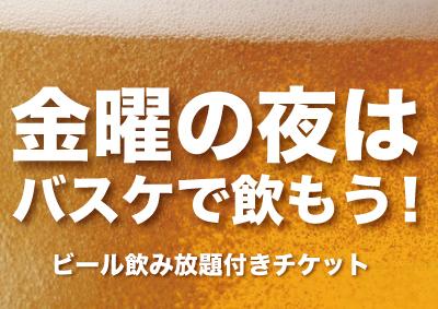 ビール飲み放題付きチケット