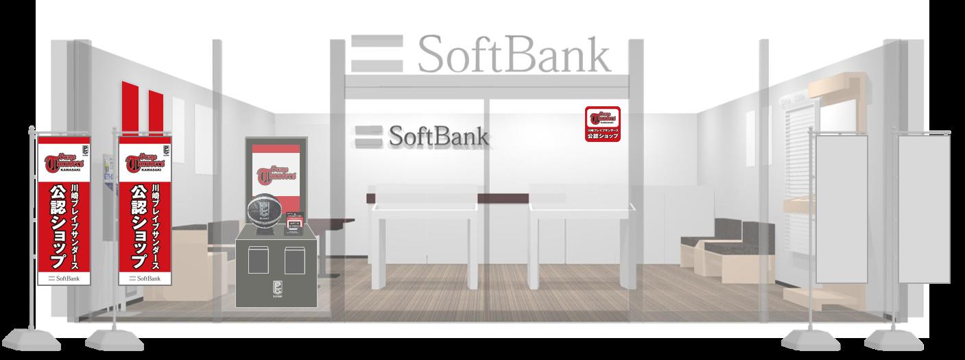 川崎ブレイブサンダース公認のソフトバンクショップがオープン!