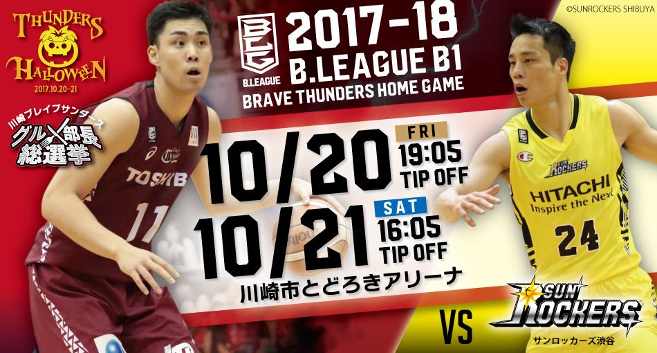 10/20,21 ホームゲーム開催情報 第4節 vsサンロッカーズ渋谷