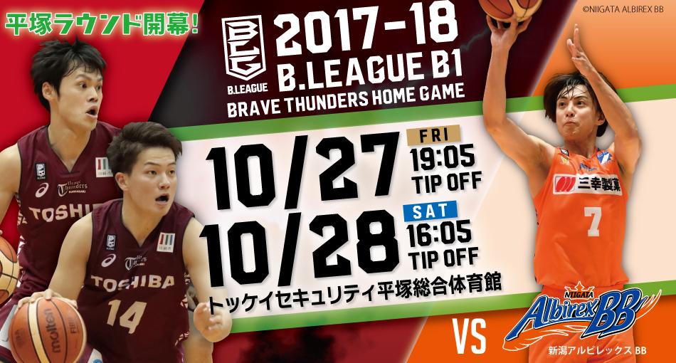 10/27,28 ホームゲーム開催情報 第6節 vs新潟アルビレックスBB
