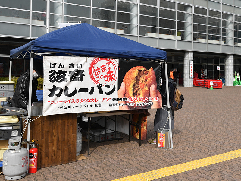 平塚開催名物「弦斎カレーパン」出店!