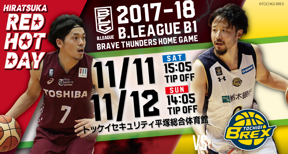 ホームゲーム開催情報 第8節 vs栃木ブレックス