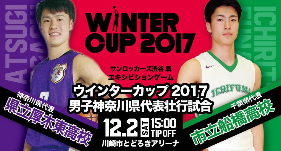ウィンターカップ2017 男子神奈川県代表壮行試合 県立厚木東高校vs市立船橋高校