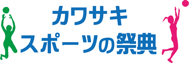 カワサキ スポーツの祭典