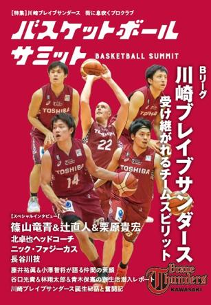 書籍『バスケットボールサミット』発売のお知らせ?