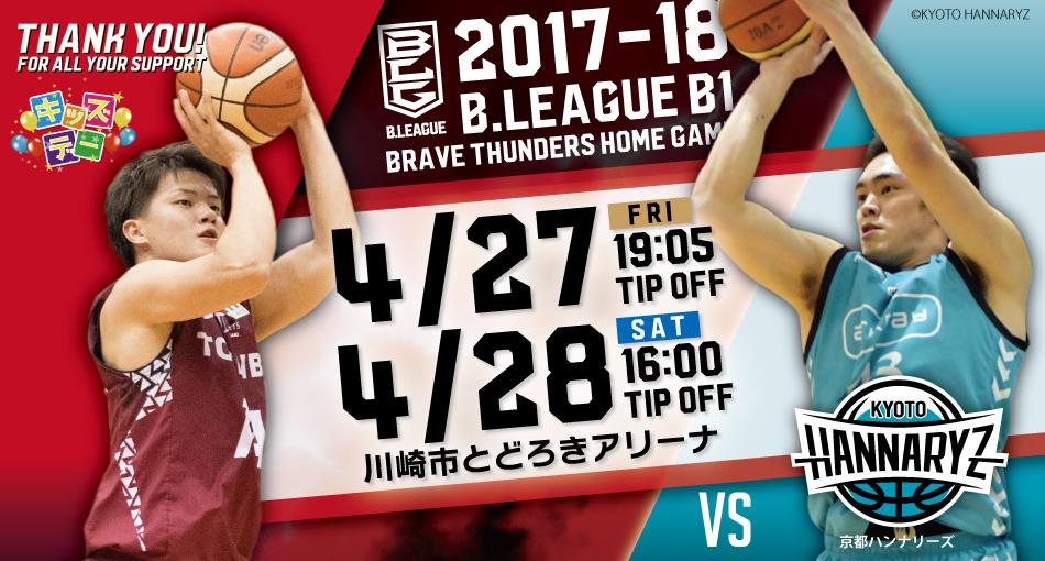 ホームゲーム開催情報 第30節 vs京都ハンナリーズ