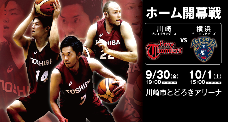 9/30,10/1 ホームゲーム開催情報 vs横浜ビー・コルセアーズ戦