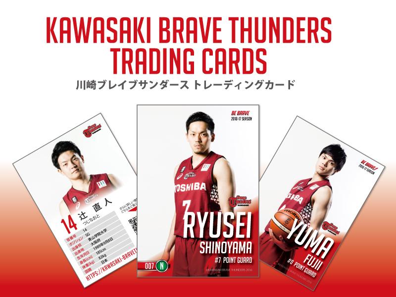 川崎ブレイブサンダース トレーディングカードのご案内