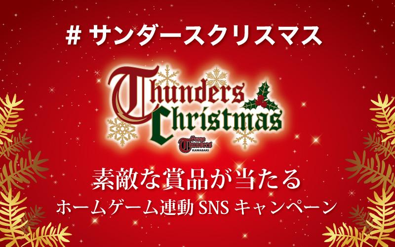 サンダースクリスマス