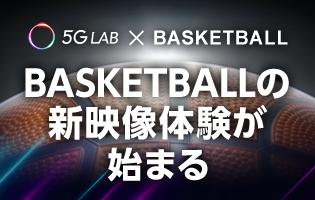 5G LAB×BASKETBALL