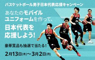 モバイルユニフォームを作って、日本代表を応援しよう!