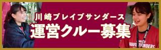 川崎ブレイブサンダーススポンサー運営クルー募集