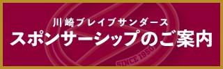 川崎ブレイブサンダーススポンサーシップのご案内