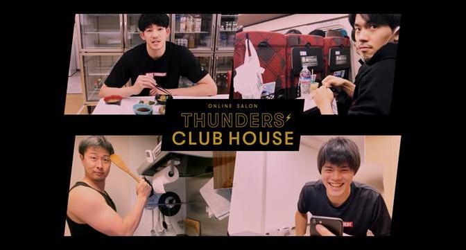 THUNDERS' CLUB HOUSE