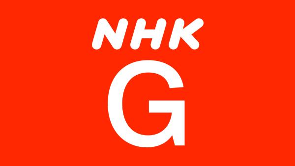 NHK G